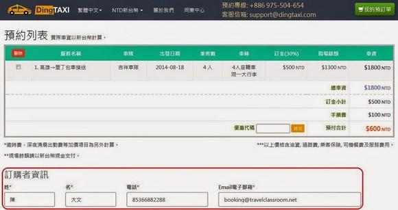 DingTaxi台灣包車預約網_預約步驟3