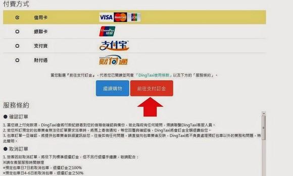 DingTaxi台灣包車預約網_預約步驟4