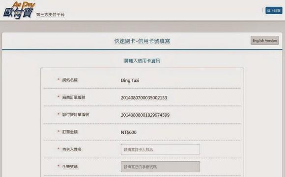 DingTaxi台灣包車預約網_預約步驟5