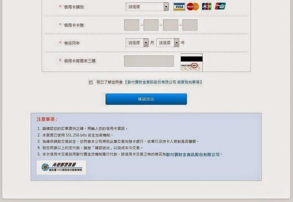 DingTaxi台灣包車預約網_預約步驟6