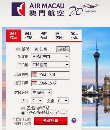 澳門航空新版網站購買機票教學_Step 1