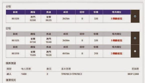 澳門航空新版網站購買機票教學_Step 3_2
