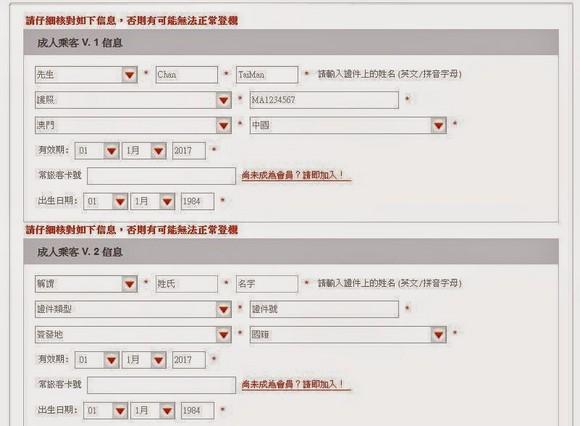 澳門航空新版網站購買機票教學_Step 4_3
