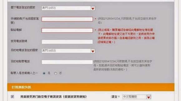 澳門航空新版網站購買機票教學_Step 4_4