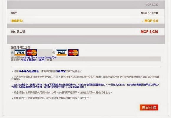 澳門航空新版網站購買機票教學_Step 5_3