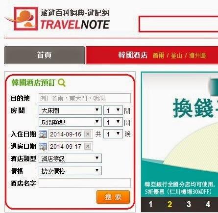 Travelnote訂房流程_Step1