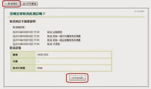 Travelnote訂房流程_Step4_2