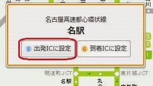 查看日本高速公路收费_07