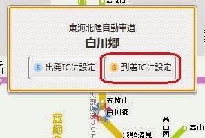 查看日本高速公路收费_09