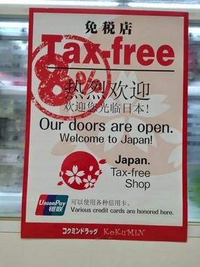 日本藥妝免徵消費稅_06