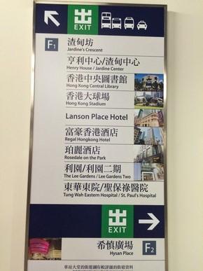 香港隆堡柏寧頓酒店-位置_02