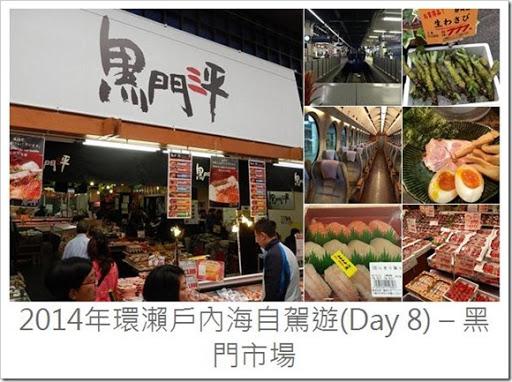 2014年環瀨戶內海自駕遊_Day8