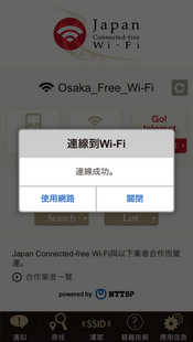 用Japan Connected-free Wi-Fi登入日本免費WiFi_02