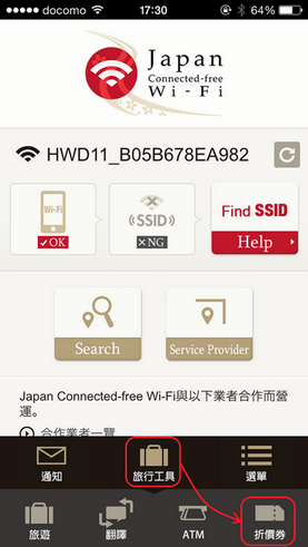 Japan Connected-free Wi-Fi   NTT東日本上網卡_01