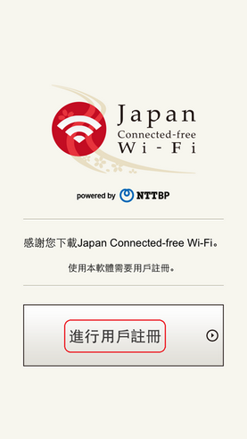 Japan Connected-free Wi-Fi手機App_01
