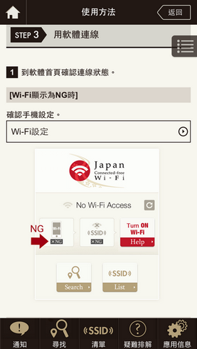 Japan Connected-free Wi-Fi手機App_15