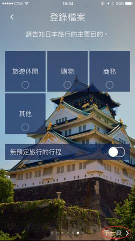 travel-japan-wi-fi-app_10