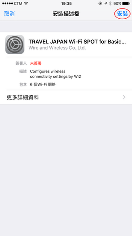 travel-japan-wi-fi-app_14