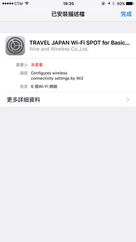 travel-japan-wi-fi-app_17
