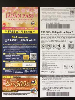 Travel Japan Wi-Fi升級版密碼
