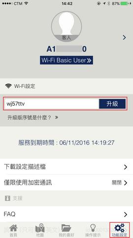 travel-japan-wi-fi-premium-password_01