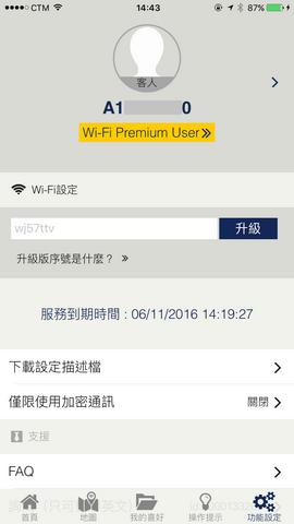 travel-japan-wi-fi-premium-password_04