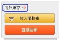 博客來購書流程_03