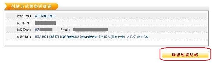 博客來購書流程_14