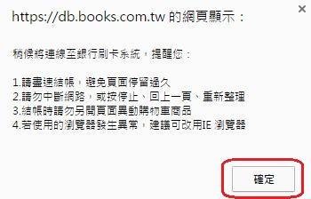 博客來購書流程_16