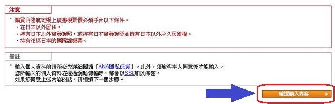 ANA日本國內線優惠機票_12