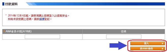 ANA日本國內線優惠機票_18