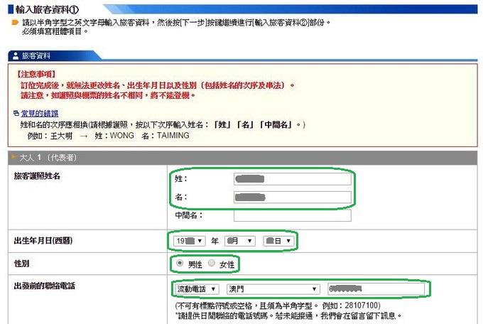 ANA日本國內線優惠機票_8