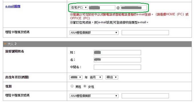 ANA日本國內線優惠機票_9