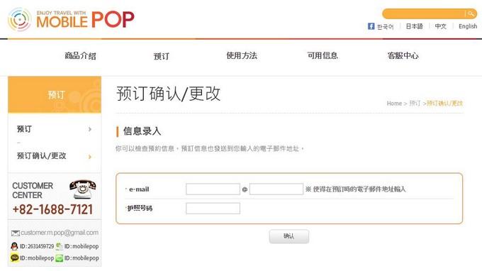 韓國MobilePOP WiFi Router_取消預約