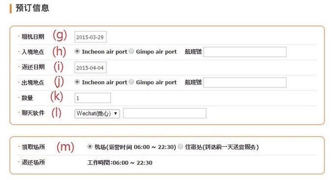 韓國MobilePOP WiFi Router_05
