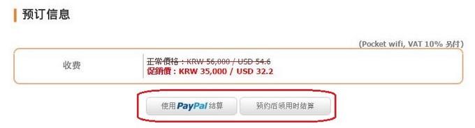 韓國MobilePOP WiFi Router_06