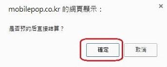 韓國MobilePOP WiFi Router_10