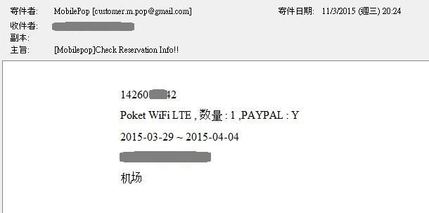 韓國MobilePOP WiFi Router_13