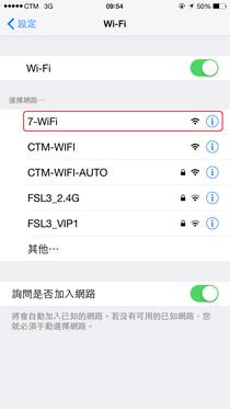 澳門7-11便利店免費WiFi