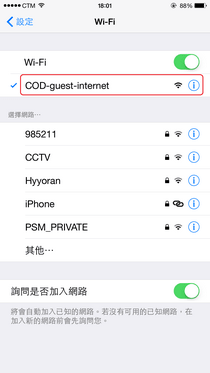 澳門新濠天地免費WiFi