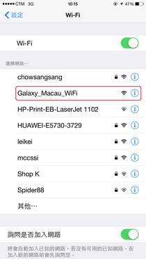 澳門銀河免費WiFi
