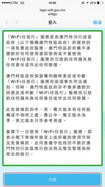 澳門WiFiGo免費WiFi