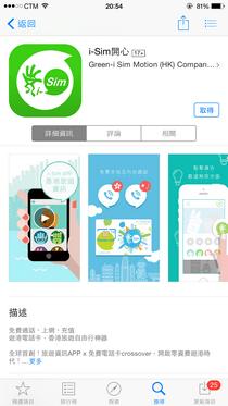 i-Sim開心App
