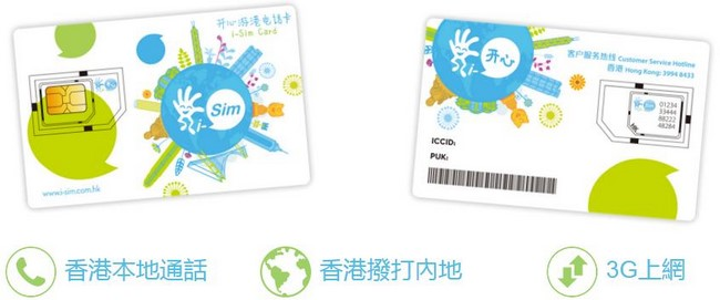 i-Sim 開心遊港智能電話卡