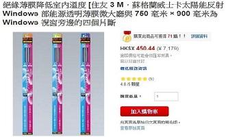 日本樂天市場平買3M思高隔熱玻璃膜