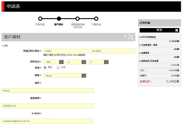 NinjaWiFi_Order7