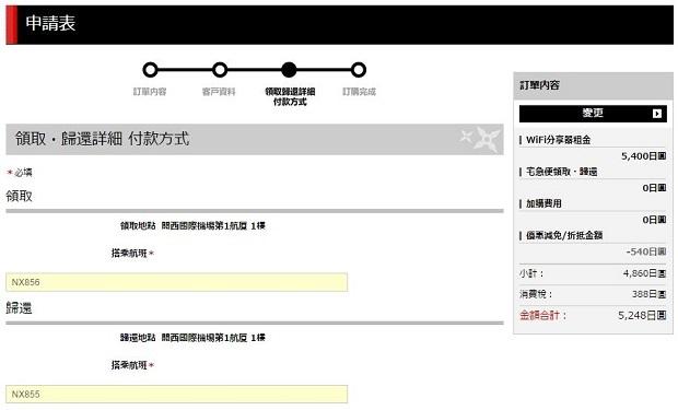NinjaWiFi_Order9