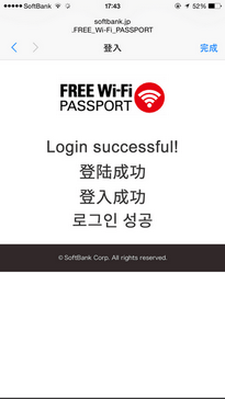 SoftBank Free WiFi_04