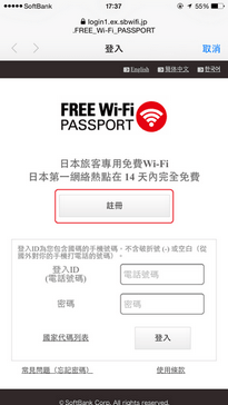 SoftBank Free WiFi_05
