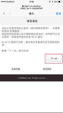 SoftBank Free WiFi_06